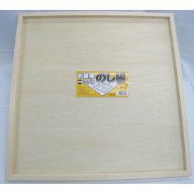 のし板 枠付 3升用 60cm×60cm
