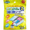 衣装ケースの除湿シート 2枚入 ワイズ SA-013【送料無料】|1605KBTM^