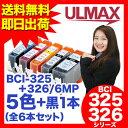BCI-326+325 / 5m P ( 【 互換インクカートリッジ 】 ) 黒1個追加! 残量表示機能付 【 3年保証 即日出荷 】 ICチップ付 内容 ( BCI-326BK BCI-326C BCI-326M BCI-326Y 各1個+BK1個 ) CANON ( キヤノン ) comp.ink