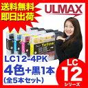 LC12-4PK ブラザー 【 互換インクカートリッジ 】 黒1個追加! 【 3年保証 即日出荷 】 内容 ( LC12BK LC12C LC12M LC…