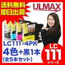 LC111-4PK ( LC111 ブラザー ) 【 互換インクカートリッジ 】 黒1個追加! 残量表示機能付 【 3年保証 即日出荷 】 内容 ( LC111C LC111M LC111Y LC111BK 各1個+BK1個 ) brother comp.ink