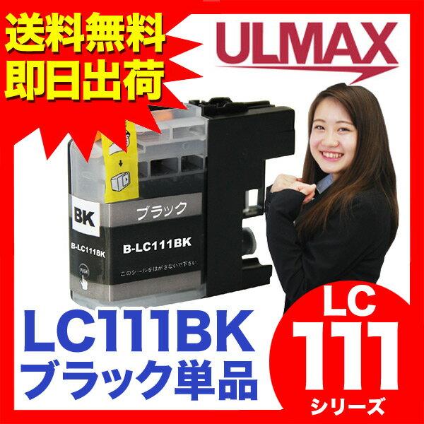 LC111BK 【互換インクカートリッジ】 残量表示機能付 顔料黒 【 3年保証 送料無料 即日出荷 】 ICチップ付 内容( LC111BK 1個 ) brother ( ブラザー ) comp.ink rchs