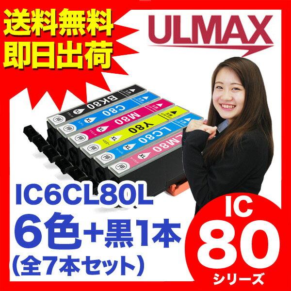 IC6CL80L エプソン 【 互換インクカートリッジ 】 黒1個追加! 増量版 残量表示機能付 【 3年保証 即日出荷 】 IC6CL80 内容 ( ICBK80 ICC80 ICM80 ICY80 ICLC80 ICLM80 各1個+BK1個 ) EPSON とうもろこし comp.ink