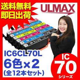 IC6CL70L 6色セット ×2セット ( IC6CL70 エプソン ) 【 互換インクカートリッジ 】 大容量 残量表示機能付 【 3年保証 即日出荷 】 内容 ( ICBK70 ICC70 ICM70 ICY70 ICLC70 ICLM70 各2個 ) EPSON さくらんぼ comp.ink