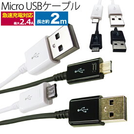 マイクロUSBケーブル 2m 急速充電対応 最大2.4A 高速データ転送対応 micro usb Android スマートフォン タブレット USB機器対応 USB (A) -USB (Micro-B) MicroUSB スマホ 充電ケーブル 200cm 高速充電 ホワイト / ブラック UL.YN