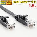LANケーブル ランケーブル フラット 1.8m CAT6準拠 1年保証 ストレート ツメ折れ防止カバー フラットLANケーブル スーパーフラット 黒 やわらか 1.7mm厚 カーペット サーバー 企業様向け 業務用 PlayStation4対応 RJ-45 カテゴリ6 Gigabit UL.YN