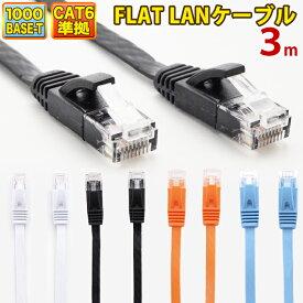 LANケーブル ランケーブル フラット 3m CAT6準拠 1年保証 ストレート ツメ折れ防止カバー フラットLANケーブル スーパーフラット 黒 白 青 橙 やわらか 1.7mm厚 カーペット サーバー 企業様向け 業務用 PlayStation4対応 RJ-45 カテゴリ6 Gigabit 1402ULZM UL.YN