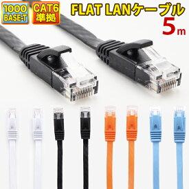 LANケーブル ランケーブル フラット 5m CAT6準拠 1年保証 ストレート ツメ折れ防止カバー フラットLANケーブル スーパーフラット 黒 白 青 橙 やわらか 1.7mm厚 カーペット サーバー 企業様向け 業務用 PlayStation4対応 RJ-45 カテゴリ6 Gigabit 1402ULZM UL.YN