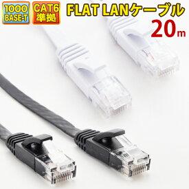 LANケーブル ランケーブル フラット 20m CAT6準拠 1年保証 ストレート ツメ折れ防止カバー フラットLANケーブル スーパーフラット 黒 白 やわらか 1.7mm厚 カーペット サーバー 企業様向け 業務用 PlayStation4対応 RJ-45 カテゴリ6 Gigabit 1402ULZM UL.YN