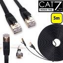 LANケーブル CAT7 5m フラット カテゴリー7 ランケーブル ストレート ツメ折れ防止カバー フラットLANケーブル スーパ…