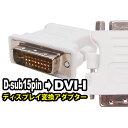 ディスプレイ変換アダプター DVI-I 29pin ( 24+5ピン オス ) - D-Sub 15pin ミニ ( メス ) - アナログ UL-CAAD010 UL.…