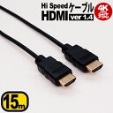 hdmiケーブル 15m ハイスピード ブラック 各種リンク対応 スリム 細線 PS3 PS4 3D 3D対応 ビエラリンク レグザリンク …