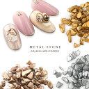 Only Sweet Nail [ オンリースイートネイル ] METAL STONE メタルストーン ( 全3色 ) ジェルネイル/ネイルアート/レジン/ニュアンスネイル/カラーストーン/アクセサリ