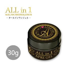 Only Sweet Nail [ オンリースイートネイル ] オールインワンジェル ( 30g ) ジェルネイル/マルチジェル/多機能ジェル/ベースジェル/トップジェル/クリアジェル/セルフ