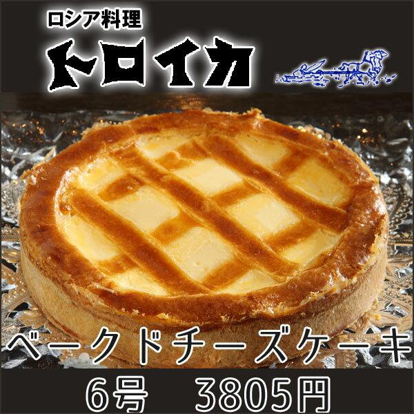 トロイカ ベークドチーズケーキ6号サイズ