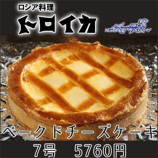 トロイカ ベークドチーズケーキ 7号