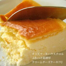 チーズケーキハウスチロルのふわっと超濃厚クリームチーズケーキ7号