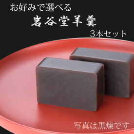 岩谷堂羊羹 特型3本入