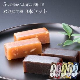 選べる岩谷堂羊羹 中型サイズ3本セット 食べ比べ ご自宅用 プチギフト