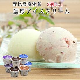 安比高原牧場 濃厚アイスクリーム バラエティ8個セット