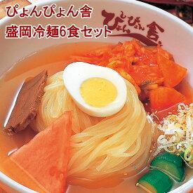 ぴょんぴょん舎 盛岡冷麺 2食入3袋セット お店の味 お取り寄せ