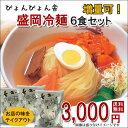 ぴょんぴょん舎 盛岡冷麺2食入 3個セット