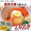 ぴょんぴょん舎 盛岡冷麺4食セット 2食入2袋 送料無料
