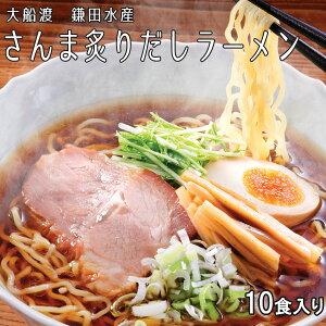 鎌田水産 さんま炙りだしラーメン 10食入 送料無料