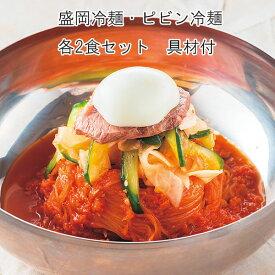 ぴょんぴょん舎 盛岡冷麺・ピビン冷麺 具材入り各2食セット