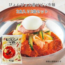 ぴょんぴょん舎 ピビン冷麺2食入り×2袋セット