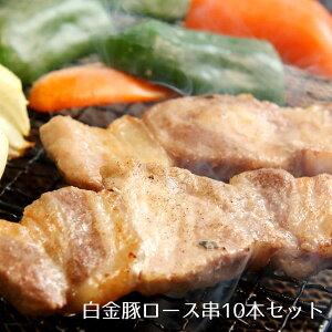 白金豚ロース串 10本セット 高源精麦 はっきんとん プラチナポーク バーベキュー 串焼き 焼き肉 豚肉 キャンプ 父の日 お中元