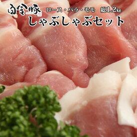 白金豚しゃぶしゃぶセット 1.2kg入り 送料無料