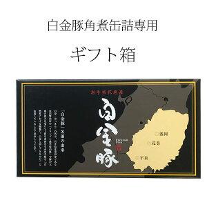 高源精麦 白金豚角煮缶詰専用ギフト箱