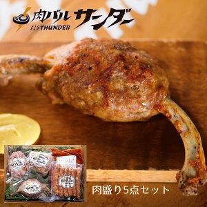 肉バルサンダー 肉盛り5点セット ギフトBOX入り 送料無料 肉食 肉好き 誕生日 ギフト プレゼント 海賊肉 ボリューム がっつり