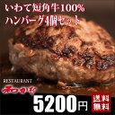 【送料無料】いわて短角牛100% 粗挽ハンバーグ4個セット