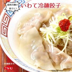 グルメ甲子園参加商品 盛岡冷麺が餃子に! いわて冷麺餃子 8個入×4Pセット 送料無料