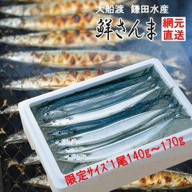 三陸生サンマ 鎌田水産 鮮さんま 140g〜170g 18尾 k19