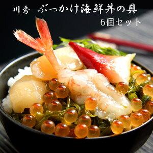 川秀のぶっかけ海鮮丼の具 6袋セット