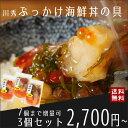 【送料無料】日経新聞なんでもランキング2位!川秀のぶっかけ海鮮丼の具 3袋セット 7袋まで増量可