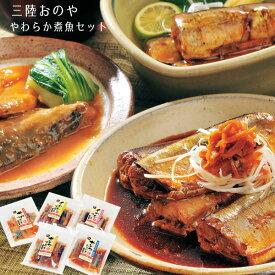 三陸おのや やわらか煮魚セット 5種類×各1袋