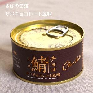 さば缶 チョコレート風味 バレンタイン 義理チョコ プチギフト 家飲み 鯖