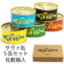 サヴァ缶5缶セットギフト箱入り 5種類食べ比べ