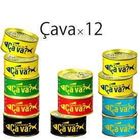 サヴァ缶12缶セット 国産サバのオリーブオイル漬け、レモンバジル味、パプリカチリ味、アクアパッツア風、ブラックペッパー