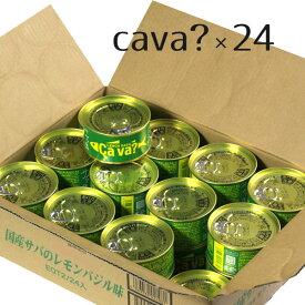 サヴァ缶レモンバジル味 1ケース24缶入 箱買い 送料無料