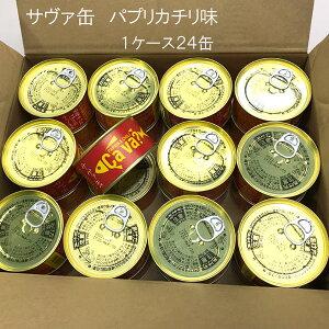 サヴァ缶 パプリカチリ味 1ケース24缶入 箱買い 送料無料