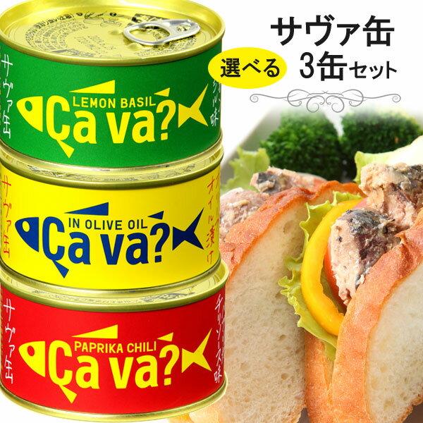 選べるサヴァ缶3缶セット スリーブケース入
