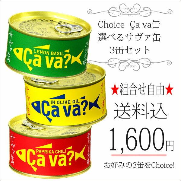 人気のサバ缶をお好みで選べる サヴァ缶食べ比べ 3缶セット 送料無料