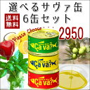 送料無料 選べるサヴァ缶 国産サバのオリーブオイル漬缶(黄)とレモンバジル味(緑)パプリカチリ味(赤)お好みの組み合わせで6缶セット