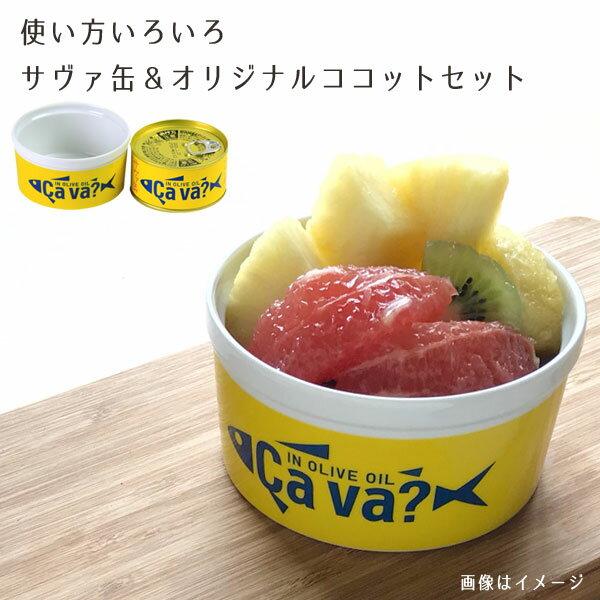 サヴァ缶 オリーブオイル漬け & オリジナルココット セット