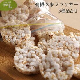 尾田川農園 有機玄米クラッカー 3種類セット ヘルシー おやつ 離乳食 介護食 ダイエット 健康 ノンシュガー 無添加 雑穀 はと麦 赤米 黒米